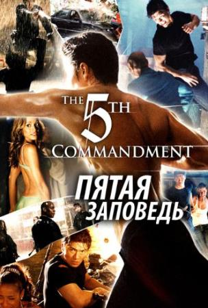Пятая заповедь / The Fifth Commandment (2008)