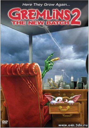 Гремлины 2: Новая партия / Gremlins 2: The New Batch (1990)
