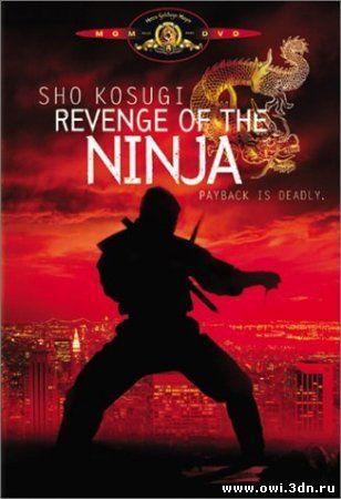 Месть ниндзя / Revenge of the Ninja (1983)
