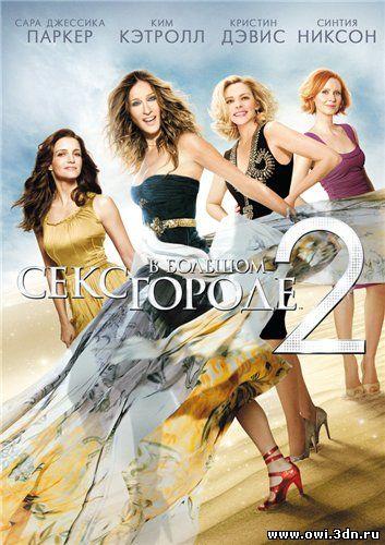Секс в большом городе 2 / Sex and the City 2 (2010)