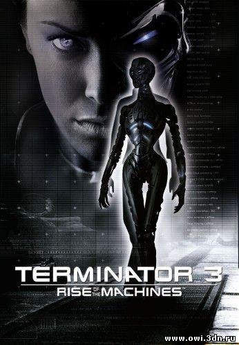 Терминатор 3, Восстание машин / Terminator 3, Rise of the Machines (2003)