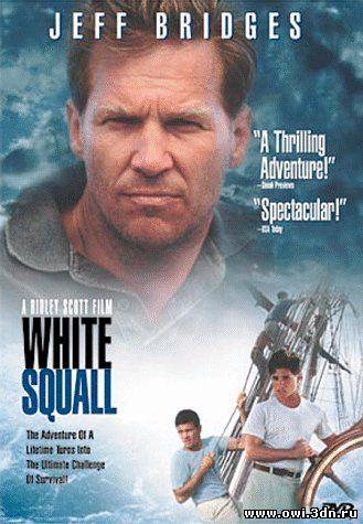 Белый Шквал / White Squall (1996)