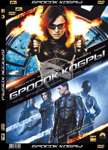 Бросок кобры / G.I. Joe, Rise of Cobra (2009)