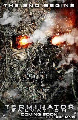 Терминатор, Да придёт спаситель / Terminator Salvation (2009)