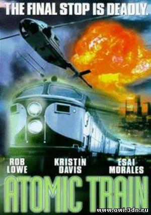 Атомный поезд / Atomic Train (1999)