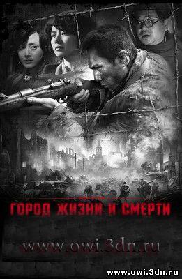 Город жизни и смерти / City of Life and Death (2009)