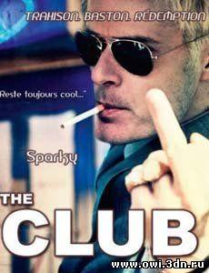 Клуб / Clubbed (2009)