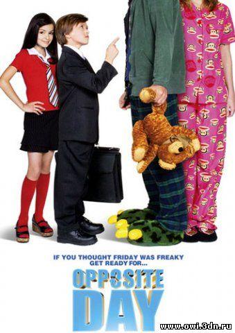 День наоборот / Opposite Day (2009)
