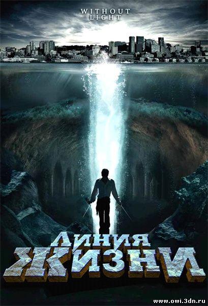 Линия жизни / Without Light (2008)