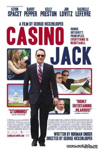 Казино Джек / Casino Jack (2010)