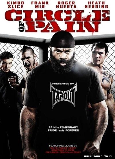 Круг боли / Circle of Pain (2010)