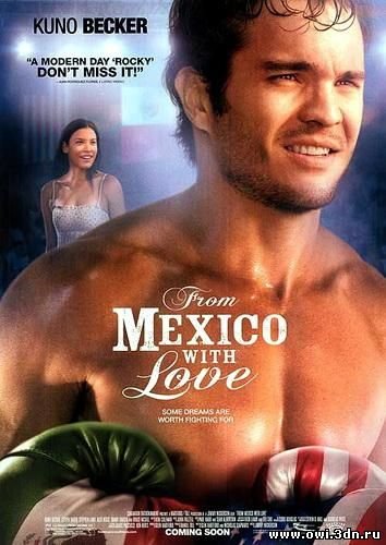 Из Мексики с любовью / From Mexico with Love (2009)