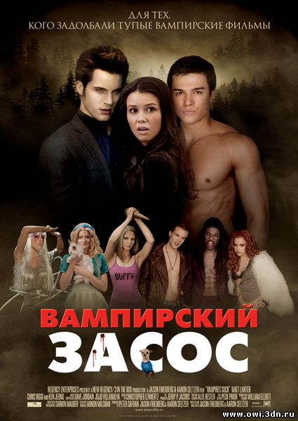 Вампирский засос / Vampires Suck (2010)